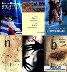 Шаги (Schritte) (38 книг) (2003-2006)