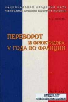 Погосян В.А. - Переворот 18 фрюктидора V года во Франции (2004)