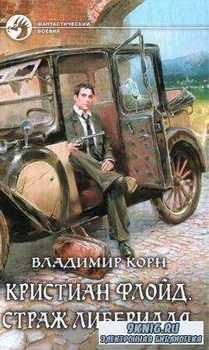 Владимир Корн - Собрание сочинений (12 книг) (2012-2016)