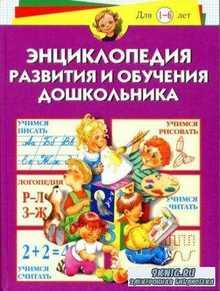 Программа развития и обучения дошкольника (15 книг) (2002-2016)
