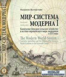 Валлерстайн И. - Мир-система Модерна (2 тома) (2015)