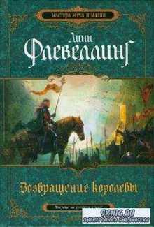 Линн Флевеллинг - Собрание сочинений (9 книг) (1998-2009)