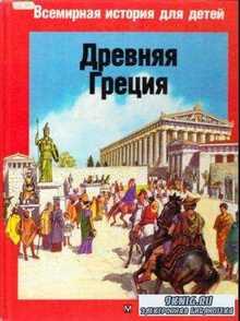 Всемирная история для детей (6 книг) (1998-2000)
