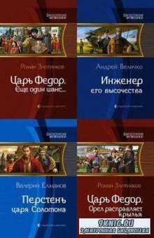 Фантастическая история (113 книг) (2010-2016)