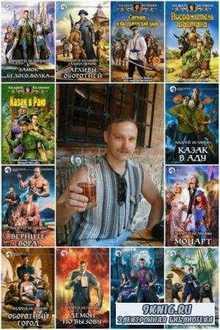 Андрей Посняков - Собрание сочинений (70 книг) (2005-2016)