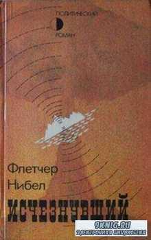 Флетчер Нибел - Собрание сочинений (5 книг) (1964-1990)