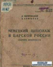 Никитинский И., Софинов П. - Немецкий шпионаж в царской России (1942)