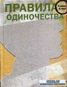 Самое время! (151 книга) (2005-2016)
