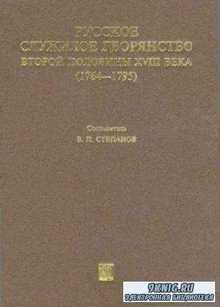 Степанов В.П. - Русское служилое дворянство второй половины XVIII века (176 ...