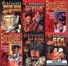 Леонид Влодавец - Собрание сочинений (28 книг) (1994-2016)