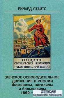 Ричард Стайтс - Женское освободительное движение в России. Феминизм, нигилизм и большевизм. 1860-1930 (2004)