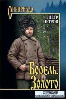 Сибириада (80 книг) (2006-2016)