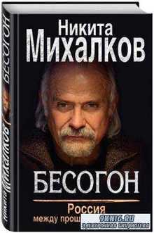 Никита Михалков - Бесогон. Россия между прошлым и будущим (2016)