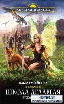 Академия Магии (39 книг) (2014-2016)