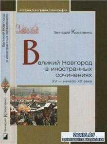 Коваленко Геннадий - Великий Новгород в иностранных сочинениях. XV - начало - XX века (2016)