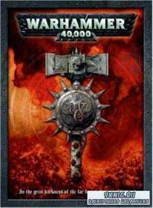 Warhammer 40000 (231 книга) (1989-2016)