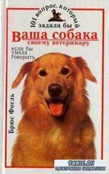 Брюс Фогль - 101 вопрос, который задала бы ваша собака своему ветеринару (1995)