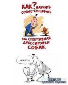 Ольга Афанасьева - Как научить собаку танцевать или Спортивная дрессировка  ...