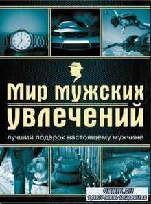 Андрей Гальчук - Мир мужских увлечений. Лучший подарок настоящему мужчине ( ...