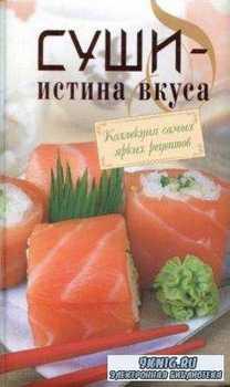 Братушева А. - Суши — истина вкуса (2008)