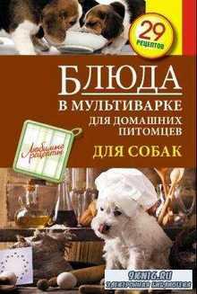 С. Иванова - Блюда в мультиварке для домашних питомцев. Для собак (2014)