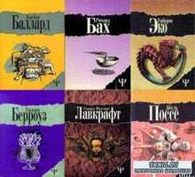 700 (44 книги) (1994-2007)