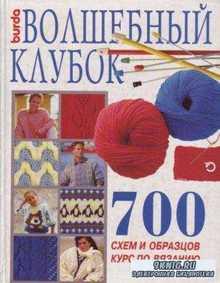 Волшебный клубок. 700 схем и образцов (2006)