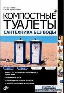 Вольфганг Бергер, Клаудия Лоренц-Ладенер - Компостные туалеты. Сантехника без воды (2010)