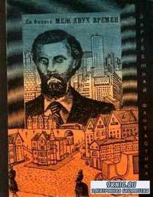 Зарубежная фантастика (Мир) (49 книг) (1965-1999)