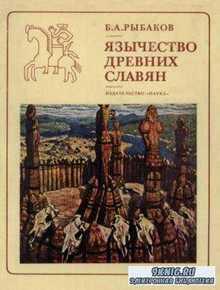 Рыбаков Б.А. - Язычество древних славян (1981)