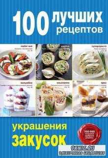 Братушева - 100 лучших рецептов украшения закусок (2016)
