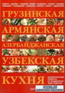 И.Ю. Федотова - Грузинская, армянская, азербайджанская, узбекская кухня. На ...