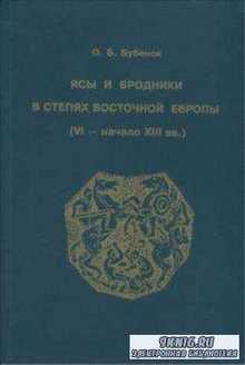 Бубенок О.Б. - Ясы и бродники в степях Восточной Европы (VI - начало XIII вв.). (1997)