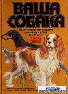 Джоан Палмер - Ваша собака. Практическое руководство по выбору и уходу за с ...