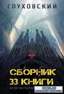Дмитрий Глуховский - Дмитрий Глуховский. Сборник (33 книги)