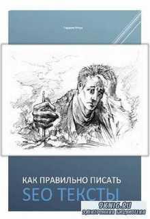 Игорь Гордеев - Как правильно писать SEO тексты
