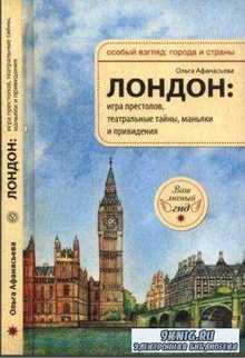 Особый взгляд. Города и страны (10 книг) (2013-2016)
