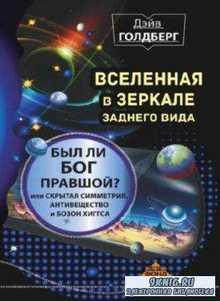 Золотой фонд науки (10 книг) (2015-2016)