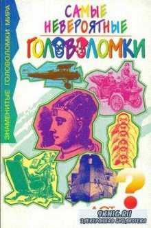 Знаменитые головоломки мира (14 книг) (1971-2009)