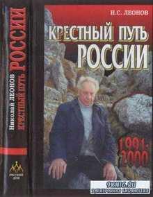 Леонов Н.С. - Крестный путь России. 1991-2000 гг. (2002)