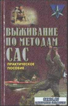 Коммандос (18 книг) (1998-2004)