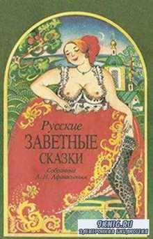 Афанасьев А.Н. - Русские заветные сказки (1991)