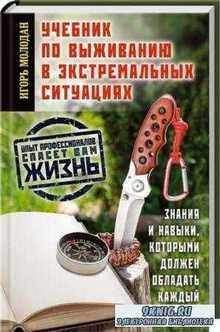 Молодан И. - Учебник по выживанию в экстремальных ситуациях (2016)