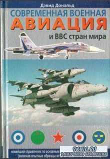 Дэвид Дональд - Современная военная авиация и BBC стран мира (2003)