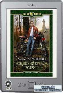 Демченко Антон - Воздушный стрелок. Боярич