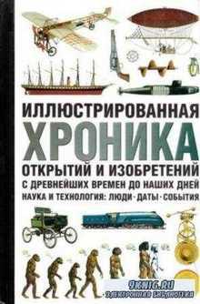 Кларк Дж. - Иллюстрированная хроника открытий и изобретений с древнейших вр ...