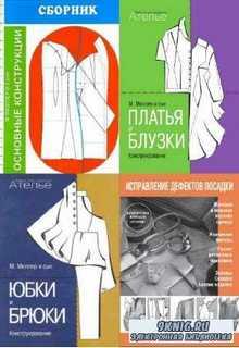 """коллектив - Библиотека журнала """"Aтелье"""". Сборник (16 книг)"""