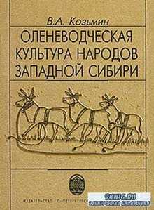 В.А. Козьмин - Оленеводческая культура народов Западной Сибири