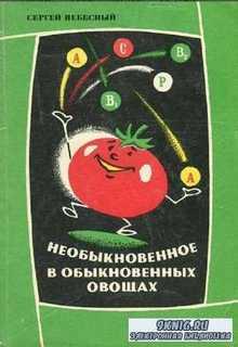Сергей Небесный - Необыкновенное в обыкновенных овощах