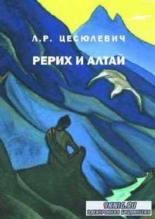 Цесюлевич Л.Р - Рерих и Алтай